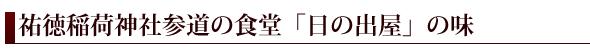 祐徳稲荷神社参道の食堂日の出屋の味