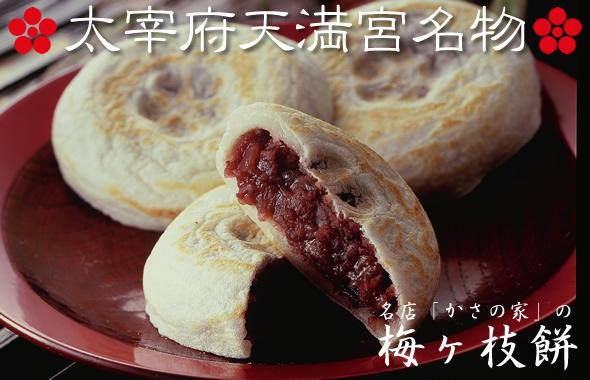 http://bentou.hinode-ya.jp/webshop/umegaemochi/umegaemochi_top.jpg