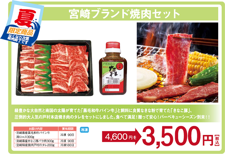 宮崎ブランド焼肉セット